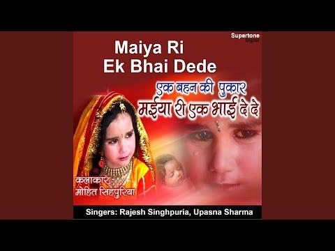 Maiya Ri Ek Bhai De De (feat. Mohit Singhpuria)