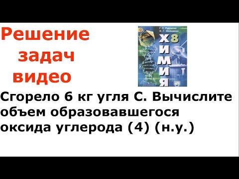 Рудзитис фельдман химия 8 класс
