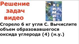 Рудзитис Фельдман 2016 задача 4 стр 128 8 класс химия решение