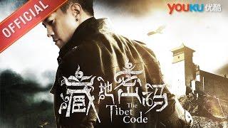 藏地密码 The Tibet Code