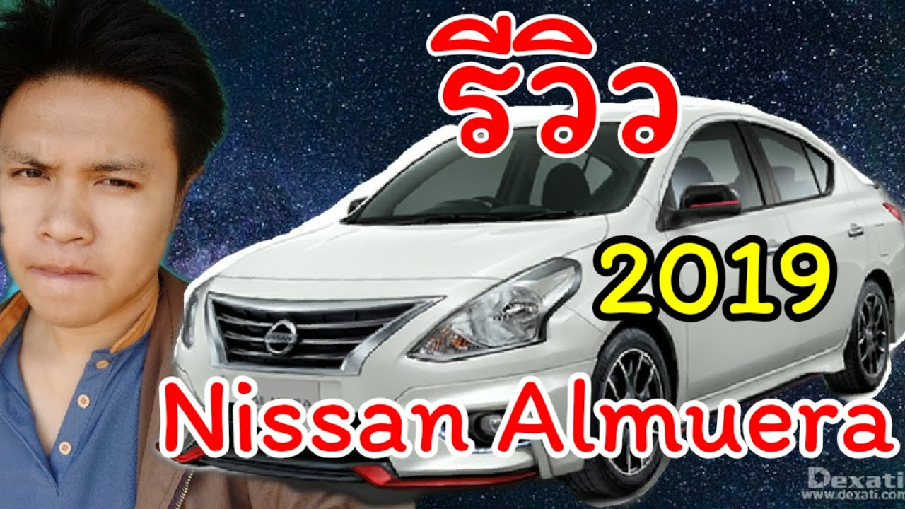 Download รีวิวรถใหม่ Nissan Almera sportech 2019 สวยหรูมากมายพร้อมแม็กโครตหรู Ep.1