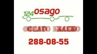 ОСАГО, КАСКО, расчет каско, каско калькулятор, автострахование, расчет осаго, ролик(, 2013-04-12T04:12:05.000Z)