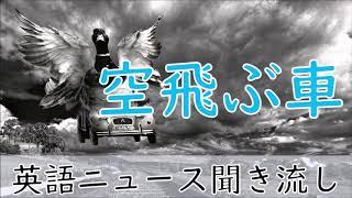 英語ニュース聞き流し⭐空飛ぶ車👉TOEIC600点レベル