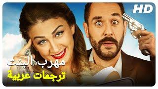 مهرب البنت | فيلم عائلي تركي الحلقة كاملة (مترجمة بالعربية)