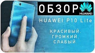 Обзор Huawei P10 Lite Что стоит за красотой?