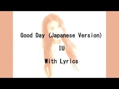 IU - Good day (Japanese ver.) lyrics