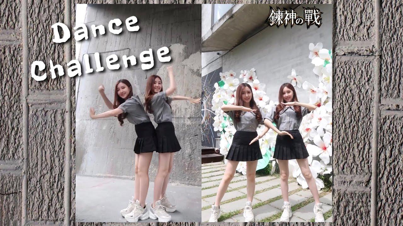 (Dance Challenge) 來挑戰鍊神之舞 / Sandy&Mandy