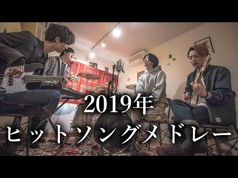 2019年ヒットソングメドレーを自宅で演奏してみた。(米津玄師、菅田将暉、King Gnu、髭男 etc...)【シズクノメ】