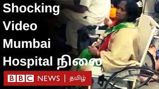 வெளிவந்தது Video, Mumbai Hospital-ல் சிகிச்சைக்கு இடமில்லை | Corona Virus