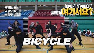 Download [방구석 여기서요?] 청하 CHUNG HA - BICYCLE | 커버댄스 Dance Cover