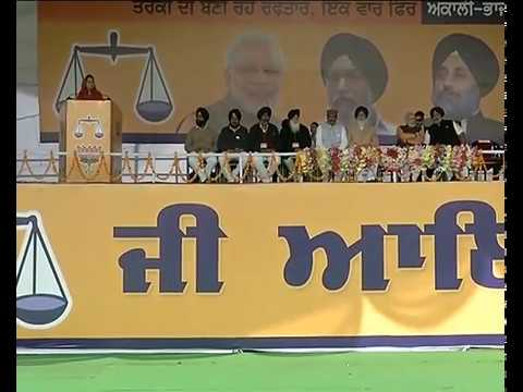 PM Shri Narendra Modi at Public Meeting in Faridkot, Punjab : 29.01.2017
