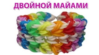 ДВОЙНОЙ МАЙАМИ плетение из резинок без станка на рогатке Rainbow Loom Bands