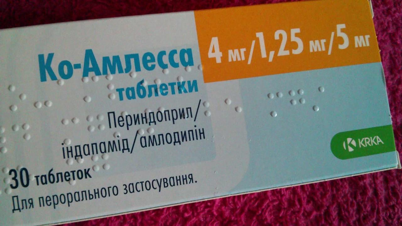 Амлодипин + Индапамид + Периндоприл (Amlodipinum ...