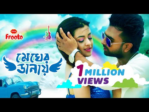 Megher Danay | Imran | Madhubanti Bagchi | Darshana Banik | Bangla new song 2018
