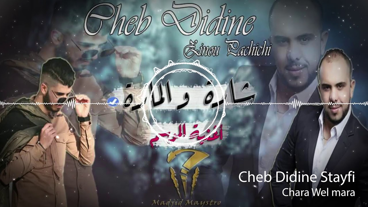 Cheb Didine (Chara wel mara -الشارة و المارة)  par Studio31
