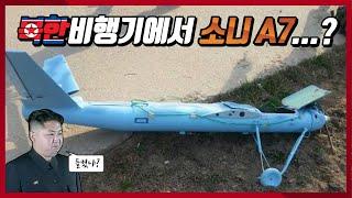 북한비행기에서 나온 소니카메라