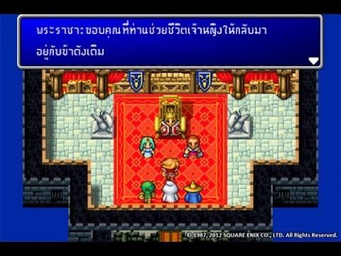สอนสร้างเกมส์ RPG MAKER VX ACE # 14 ลงฟอนท์ไทยแก้สระลอย