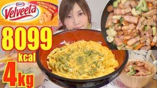 【MUKBANG】 1Kg Of Velveeta Cheese For Macaroni + Bacon & Fry Vegetables! 4Kg, 8099kcal [CC Available]