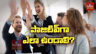How To Be Positive | Jayaho Success Mantra | hmtv Selfhelp