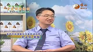 台中榮民總醫院兒童肝膽腸胃科-吳孟哲醫師 (二)【全民健康保健313】