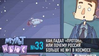МультНьюс #33: как падал «Протон», или Почему Россия больше не №1 в космосе