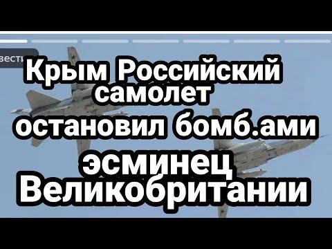 Крым РОССИЙСКИЙ САМОЛЕТ АТАКОВАЛ ЭСМИНЕЦ! ВЕЛИКОБРИТАНИИ