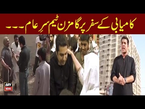 Kamyabi Kay Safar Per Gamzan Team Sar e Aam - Must Watch