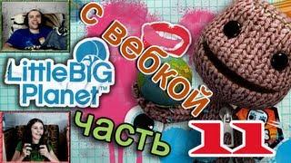 [ч.11] Прохождение LittleBigPlanet - Шахты