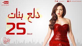 مسلسل دلع بنات للنجمة مي عز الدين - الحلقة الخامسة والعشرون - 25 Dalaa Banat - Episode