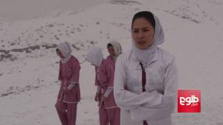 Wushu Girls From Kabul Determined To Succeed/ووشو کاران دختر در آرزوی حضور در رقابتهای بیرونمرزی