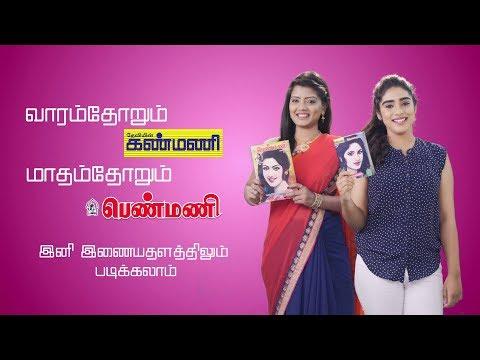 Kanmani Penmani | Ladies Magazine Ad film | Bright Ray Productions