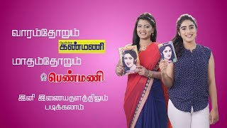 Kanmani Penmani | Ladies Magazine Ad film | Bright Ray Productions