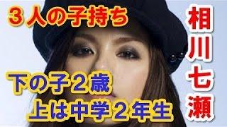 相川七瀬 3人の子持ち ロックシンガー ラジオゲスト出演.