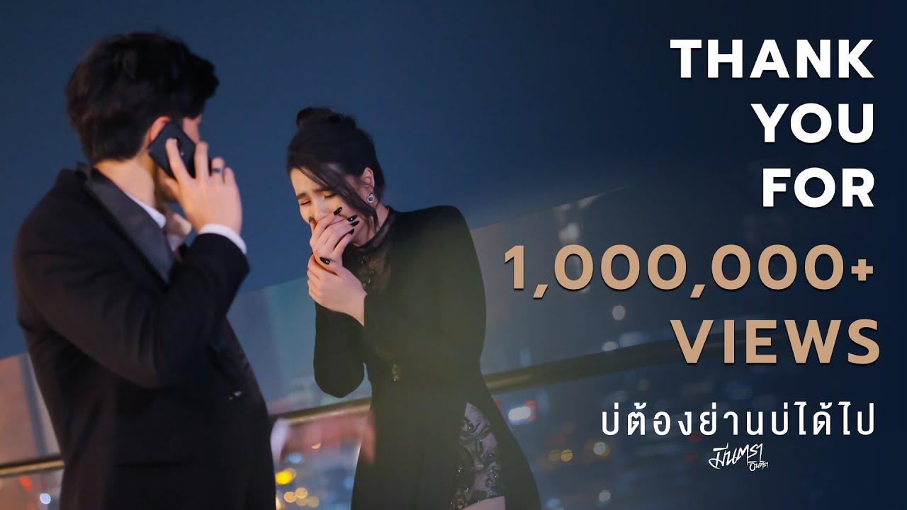 THANK YOU FOR 1,000,000 VIEWS ✨ | บ่ต้องย่านบ่ได้ไป - มีนตรา อินทิรา