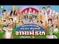 Download Ramamandal 2017 | Toraniya Ramamandal Vibhapar | Part 3 | Non Stop | Gujarati Live Program 2017 MP3 song and Music Video