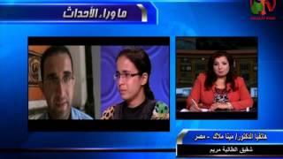 د. مينا أخ مريم: لا يوجد تأكيد رسمي إلي الآن حول تزوير أوراق أجابة مريم!