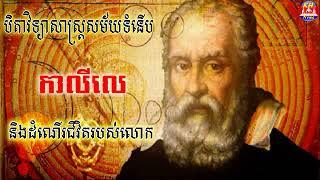 ប្រវត្តិបីតាវិទ្យាសាស្រ្តសម័យទំនើបកាលីលេនិងដំណើរជីវិតរបស់លោក ដោយ សេង ឌីណា RFI Khmer