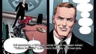 Agent Phil Coulson in the Comics. / Агент Філ Коулсон в коміксах Марвел.