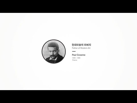 DesignTimeline - Paul Cezanne