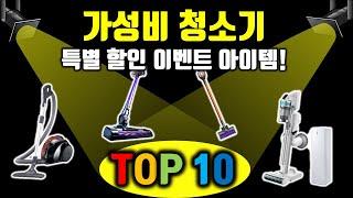 가성비 청소기 추천 TOP 10! 삼성, 차이슨, 일룸…