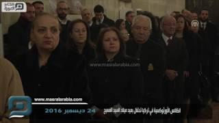 مصر العربية | الكنائس الأورثوكسية في تركيا تحتفل بعيد ميلاد السيد المسيح
