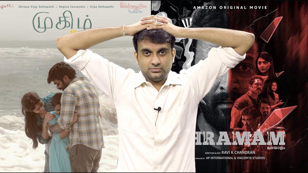 Mughizh Review | Mughizh Movie Review | Bhramam Review | Bhramam Movie Review | Selfie Review