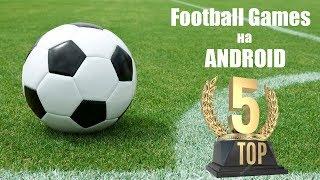 ТОП 5 игр на Android про футбол + Конкурс | drintik