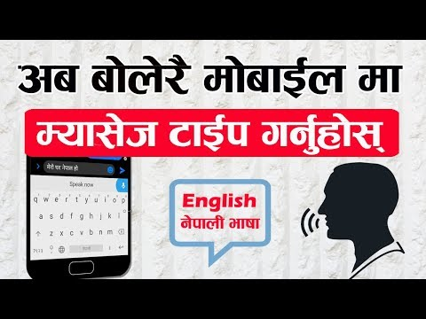 How To Write Messages With Your Voice Command On Any Mobile | Gboard App | By Techno Kd In Nepali