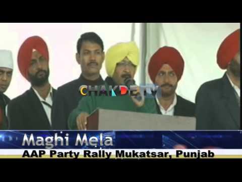 Arvind Kejriwal Speech @ Muhtsar