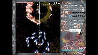 Len'en 1: Evanescent Existence - Stage 1 (Commentary & Translation)