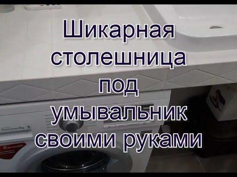 Шикарная столешница в ванную комнату под раковину или умывальник своими руками #DIY