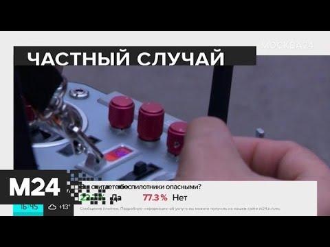"""""""Жизнь в большом городе"""": регистрация дронов - Москва 24"""