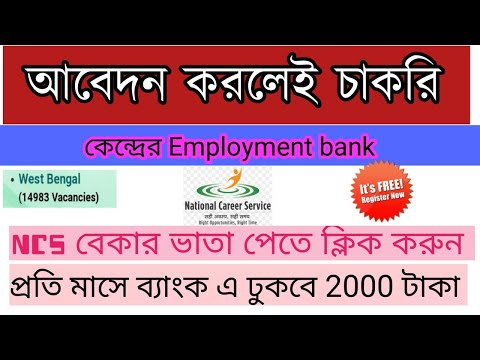 how-to-apply-ncs-  -central-employment-bank-  -exchange-card-  -techno-pedia-live