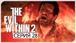 Вина сожжет тебя изнутри ● Evil Within 2 #28 [Nightmare/PC/Ultra Settings]